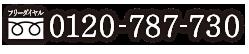 0120-787-730