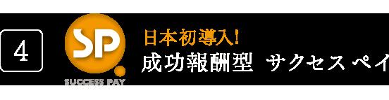日本初導入!成功報酬型 サクセスペイ