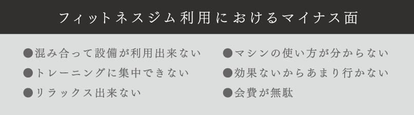 フィットネスジム利用におけるマイナス面