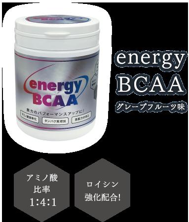 energy BCAA